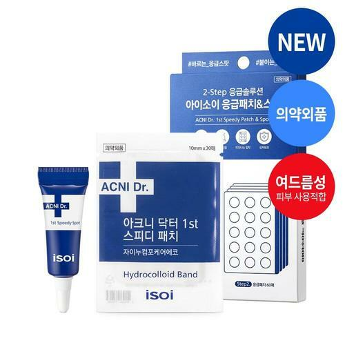 isoi Acni Dr. 1st Speedy Patch & Spot Special Set